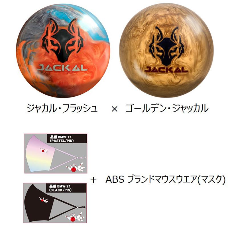 ジャッカル・フラッシュ/ゴールデン・ジャッカル セット販売