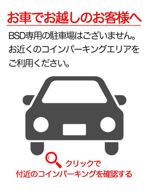 """""""お車でお越しのお客様"""""""